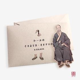 包邮 弘一大师书签(含罗汉)系列 10枚一套+10张贴纸 精美有品质