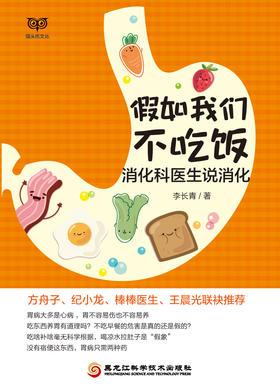 《假如我们不吃饭:消化科医生说消化》 李长青著作