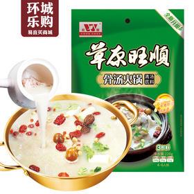 旺顺骨汤火锅(清汤)220g-252121