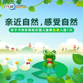 【1.5米以下】亲子卡特权:青蛙乐园儿童票免费入园1次