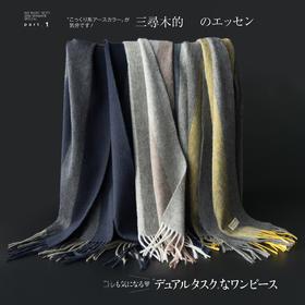 【撞色条纹围巾】日本100%美利奴羊毛围巾 男女通用款 秋冬季加厚条纹撞色长款 礼盒装