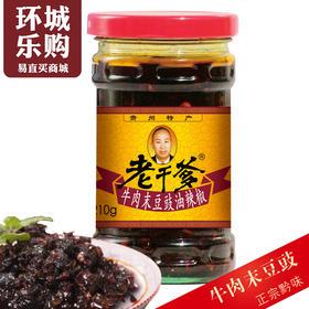 老干爹牛肉豆豉油辣椒210g-400023 | 基础商品