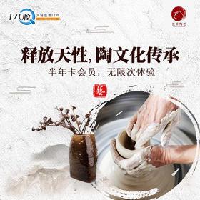 【全龄段】亲子卡特权:艺景陶艺会员卡100元一年卡,手捏陶泥无限次畅玩
