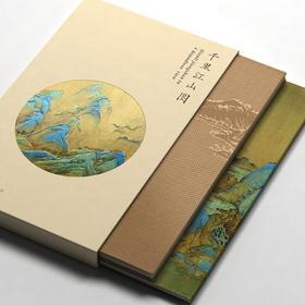 千里江山图折页长卷 不到北京 也能看到故宫珍藏