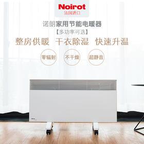 法国进口Noirot诺朗家用节能电暖器(拍下直接减价)