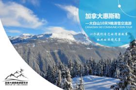 加拿大惠斯勒-大白11天9晚滑雪交流游