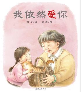 """蒲蒲兰绘本馆官方微店:我依然爱你——哪怕已然忘记,爱""""依然""""在心里。中国人口福利基金会公益支持!"""