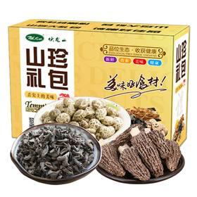 伏龙山 小花菇350g+小碗耳300克+羊肚菌50g组合礼盒过节送礼特产