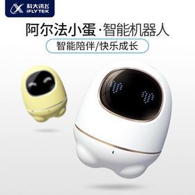 【懒妈的哄娃助手】科大讯飞阿尔法小蛋 智能机器人 儿童早教 智能语音学习机器 启蒙老师