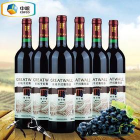 中粮长城出口型解百纳干红葡萄酒 整箱6支装 750ml*6瓶