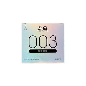 【网易严选】春风TryFun003系列零度雾薄避孕套