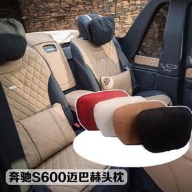 一周狂销10000件!奔驰S级迈巴赫同款汽车头枕,四季车用座椅靠枕护颈枕一对!