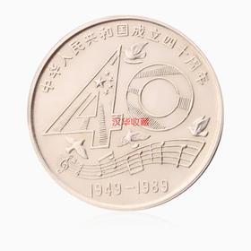 建国四十周年纪念币 中华人民共和国成立四十周年