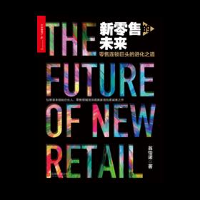 【湛庐文化】 新零售的未来(签名版) 翁怡诺著