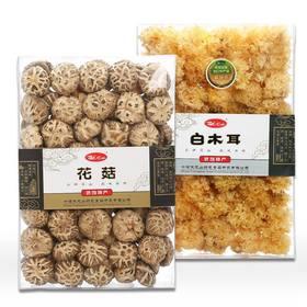 伏龙山 白花菇400克+白木耳300克 组合精品礼盒 过节送礼特产干货