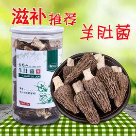 伏龙山_精选羊肚菌50g×1罐 神农架特产新鲜干货剪根
