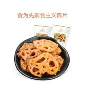 【果果生鲜】食为先素食主义藕片 一包装
