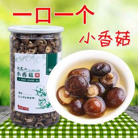 伏龙山_房县小香菇240g 神农架特产干货珍珠蘑菇椴木花菇批发包邮