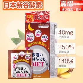 日本新谷酵素睡眠瘦加强版6粒*30袋 夜间酵素棕色果蔬肠胃消化