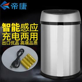 帝康智能0.3秒感应垃圾桶不锈钢智能感应垃圾桶家用卫生间厨房智能垃圾桶