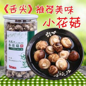 伏龙山_房县小花菇350g 神农架特产干货香菇珍珠椴木蘑菇批发包邮