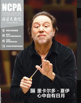 《国家大剧院》杂志2017年11月刊(包邮)