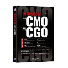 《首席增长官:从CMO到CGO》(订商学院全年杂志,赠新书)