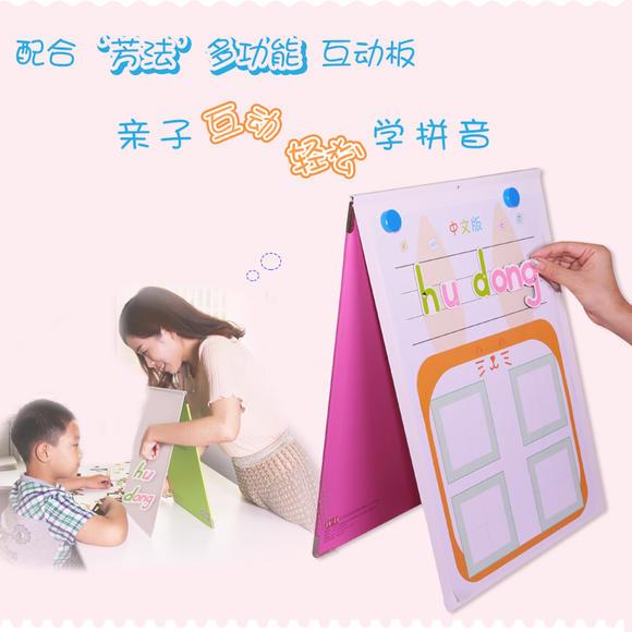 必因必 拼音字母卡(1套)芳法系列互动教具