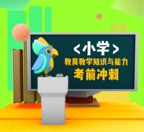国考教师资格证小学教育教学知识与能力冲刺