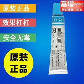日本抗真菌脚气膏