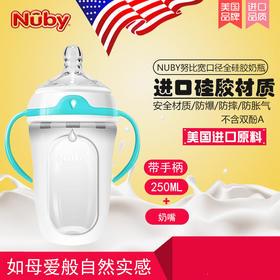 美国Nuby努比硅胶奶瓶防胀气防摔新生儿宝宝带握把硅胶奶瓶250ml
