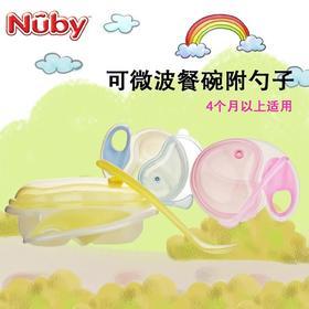 美国Nuby努比宝宝婴儿儿童碗勺餐具可微波餐碗带勺子防摔婴儿餐具