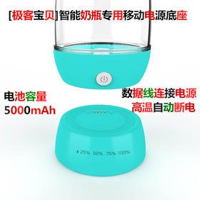 极客geecare智能奶瓶专用移动电源,电源底座