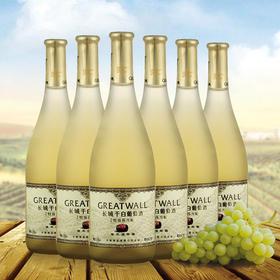 中粮长城特级莎当妮干白葡萄酒 750ml*6瓶