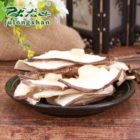伏龙山_精选冬菇片250g 神农架特产干货香菇丝椴木蘑菇批发包邮