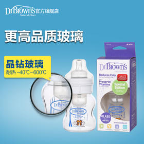 布朗博士奶瓶宽口径玻璃婴儿奶瓶宝宝奶瓶120ml猴子图案晶彩特别版