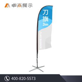 卓高展示 3米刀旗道旗注水旗杆沙滩旗水滴旗户外广告旗全国包邮