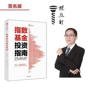 【预售11月下旬发货】指数基金投资指南—5000册独家签名版,售完即止
