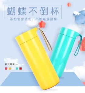包邮  【怎么推都推不倒】台湾 Artiart蝴蝶保温不倒杯 推不倒的运动便携水杯  办公室里的安全不倒杯