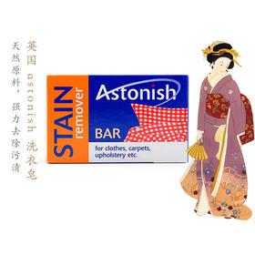 英国 Astonish  强力衣服洗衣皂  女士内衣杀菌皂