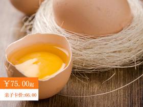 【城市蜜蜂】土鸡蛋30枚包邮,放养土鸡,可溯源