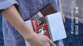 早安生活2018三联纪念套装(《内有恶犬》+《世界刚醒来的样子》+主题和纸胶带2卷+手账印章1套+印章手柄+渐变印泥1盒)