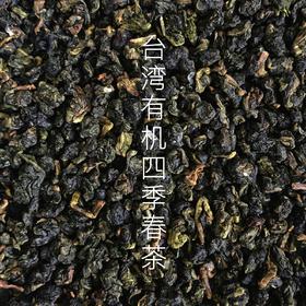 台湾有机四季春茶
