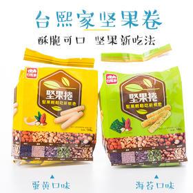台熙家坚果卷蛋黄海苔口味160g糙米卷宝宝零食儿童零食休闲食品
