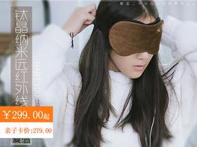 【爱温靓眼宝】 保护视力,去除眼纹,缓解疲劳