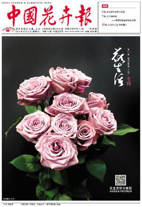 【花生活专刊】2018年《中国花卉报》——报纸订阅 | 基础商品