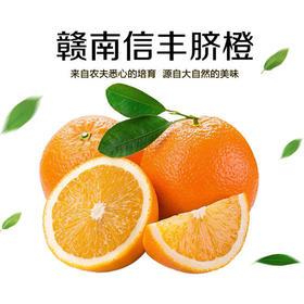 8折【甜果屋】赣州信丰脐橙 橙中贵族 可和进口橙媲美 5斤包邮 现摘现发(东北西北海南内蒙,不发货)