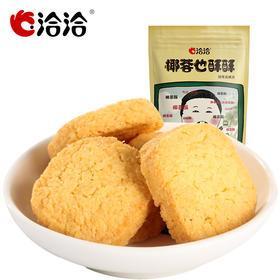 【洽洽】椰蓉也酥酥原味120g