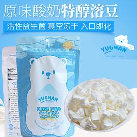 美国进口优格曼酸奶溶豆原味特醇溶豆婴幼儿宝宝零食溶豆豆酸奶块