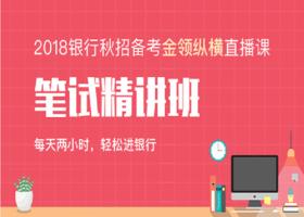 2018年银行秋招笔试精讲班——金领纵横直播课
